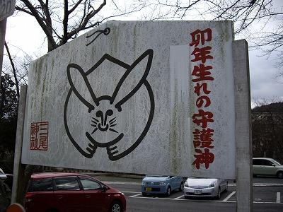 三尾神社看板20100101