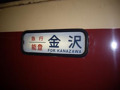 金沢行き20100219