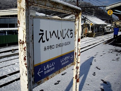 永平寺口案内20100202