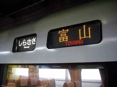 しらさぎ・金沢駅20100220