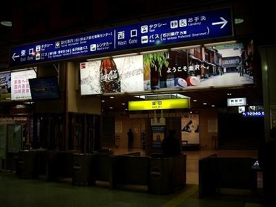金沢駅改札口20100220