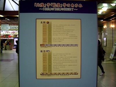 金沢駅展示20100220