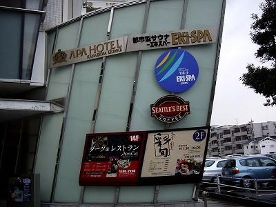 アパホテル金沢駅前20100220
