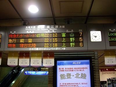 金沢駅・22時20100220