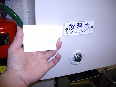 北陸・飲料水2-20100220