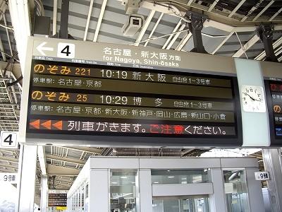 新横浜案内板20100313