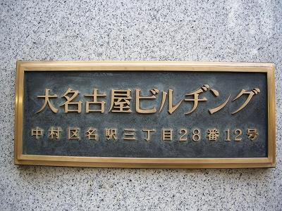 大名古屋ビルヂング1-20100314