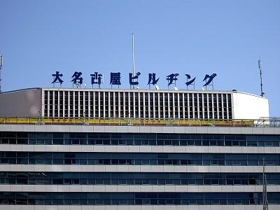 大名古屋ビルヂング3-20100314