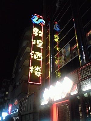 敦煌酒楼20100410