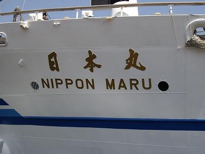 日本丸2-20100503