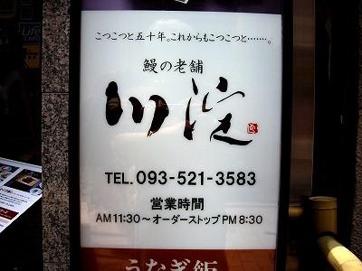 川淀2-20100503
