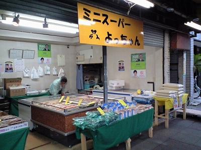 ミニスーパーよっちゃん20100529