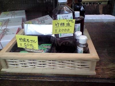 竹酢と石鹸20100529