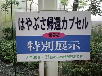 特別展示20100731
