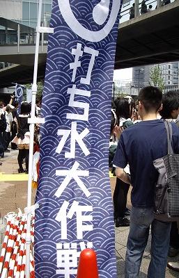 うち水娘7-20100801