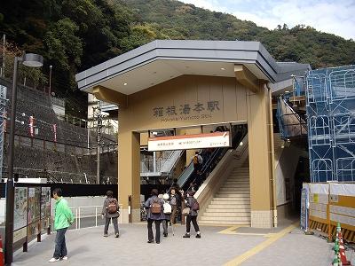 箱根湯本駅20101107