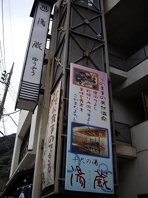 湯蔵1-20101107