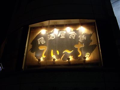 てぃーち1-20110123