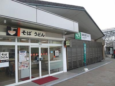 淵野辺駅そば屋20110205