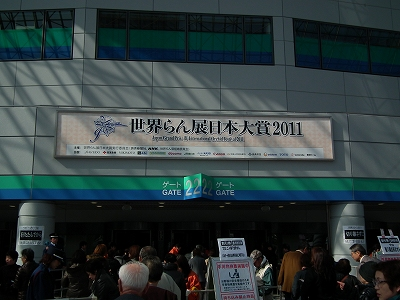 らん展1-20110226