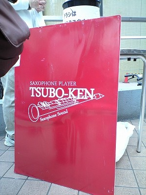 TSUBO-KEN20100516.jpg