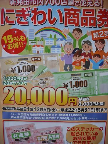 1003015下越タクシー様撮影新発田にぎわい商品券