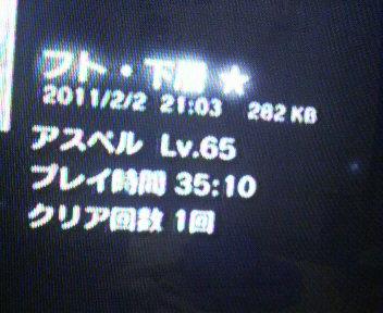 2011020222090000.jpg