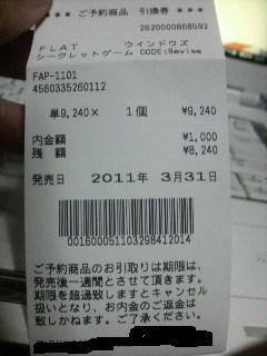 2011032921400000.jpg