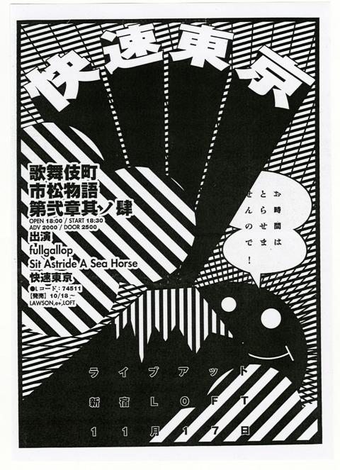 快速東京 スキャンのコピー