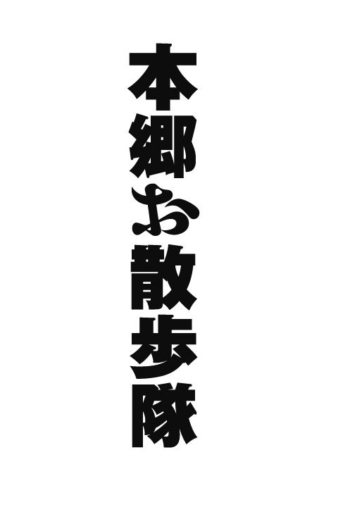 本郷お散歩隊4
