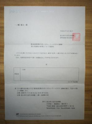 通知のコピー