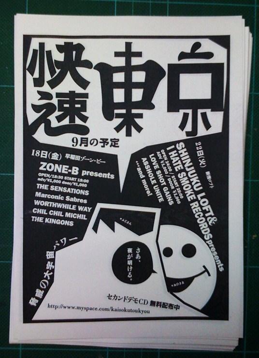 快速東京九月