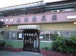 森田屋支店 緑町店