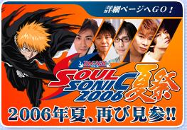 soulsonic_2006.jpg