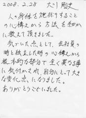 大川剛史web