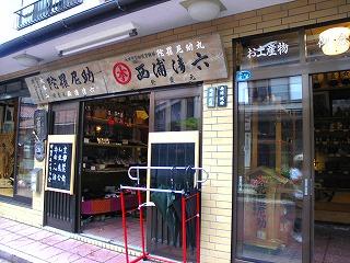 nishiura