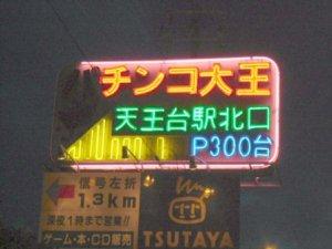daiou_20090121002502.jpg