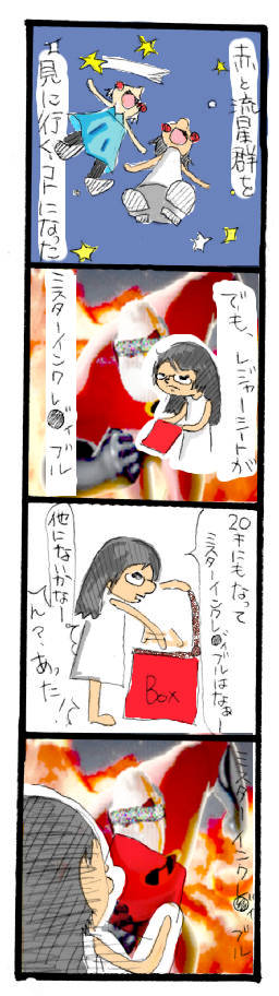 akato2-.jpeg