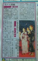nikkan_20090731122256.jpg
