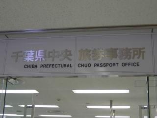 県旅券センター