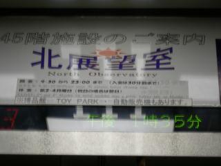 都庁エレベーター
