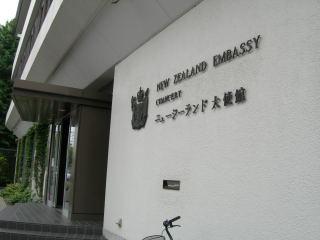 NZ大使館