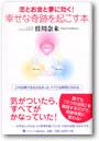 4_miracle_siawasekiseki.jpg