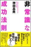 club-book-hijyoshiki.jpg