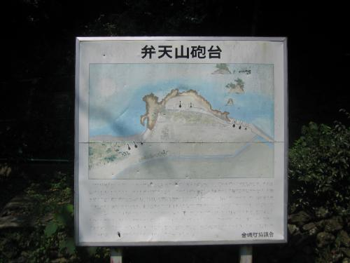 弁天山砲台跡013_convert_20100815220448