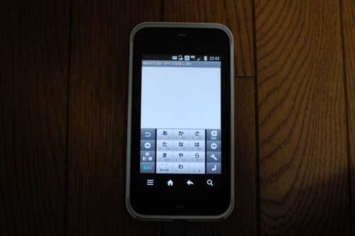 アンドロイドフォン 023