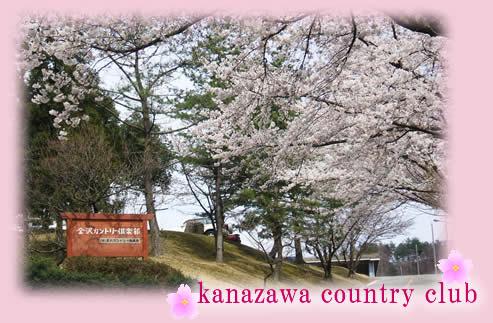 金沢カントリー倶楽部 2010/04/09