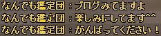 080815000456_応援2