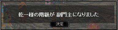(SS)080823015451_副門主になりました(嘘)
