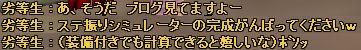 080830005358_応援2